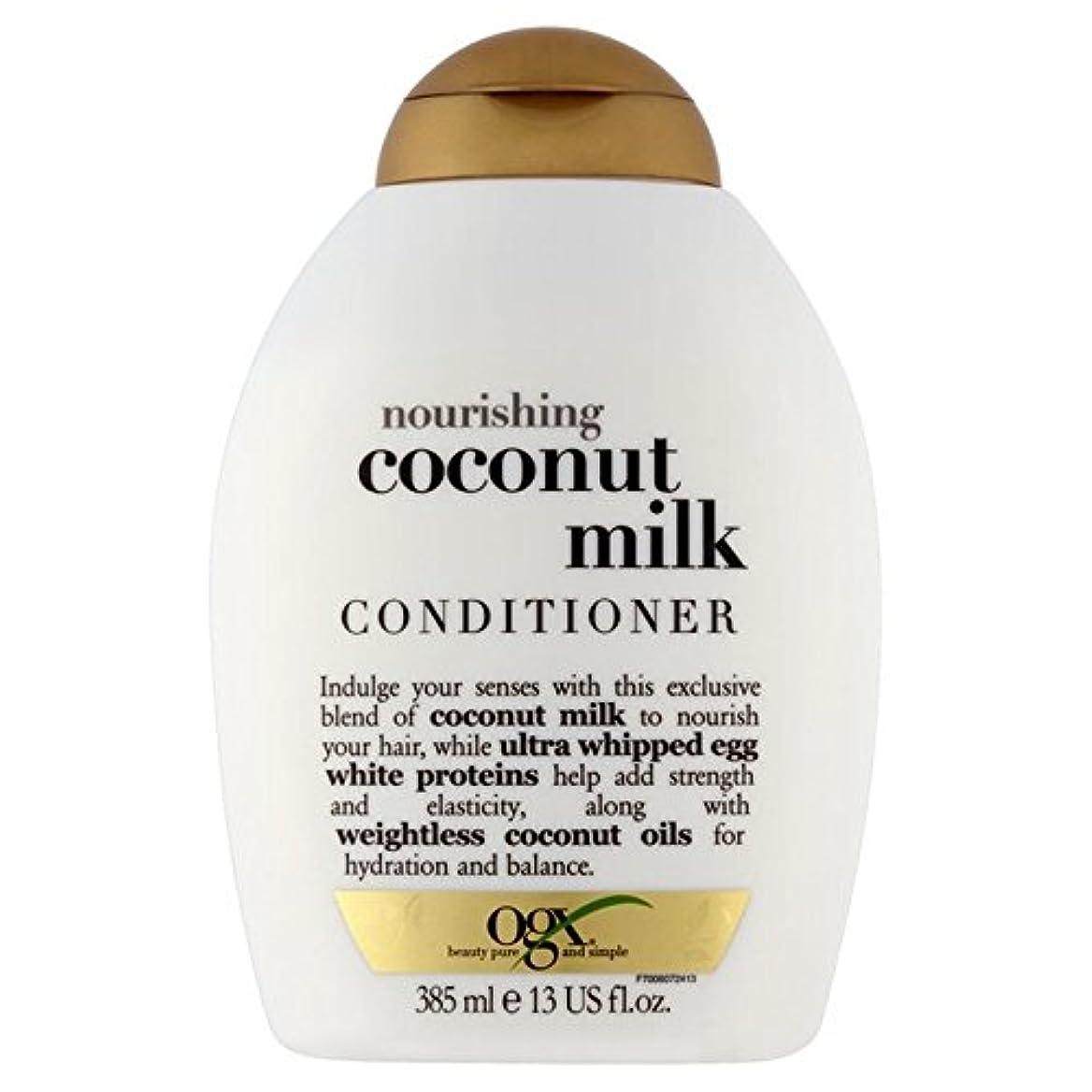 灰鳴り響く拘束ココナッツミルクコンディショナー385ミリリットル x2 - Ogx Coconut Milk Conditioner 385ml (Pack of 2) [並行輸入品]