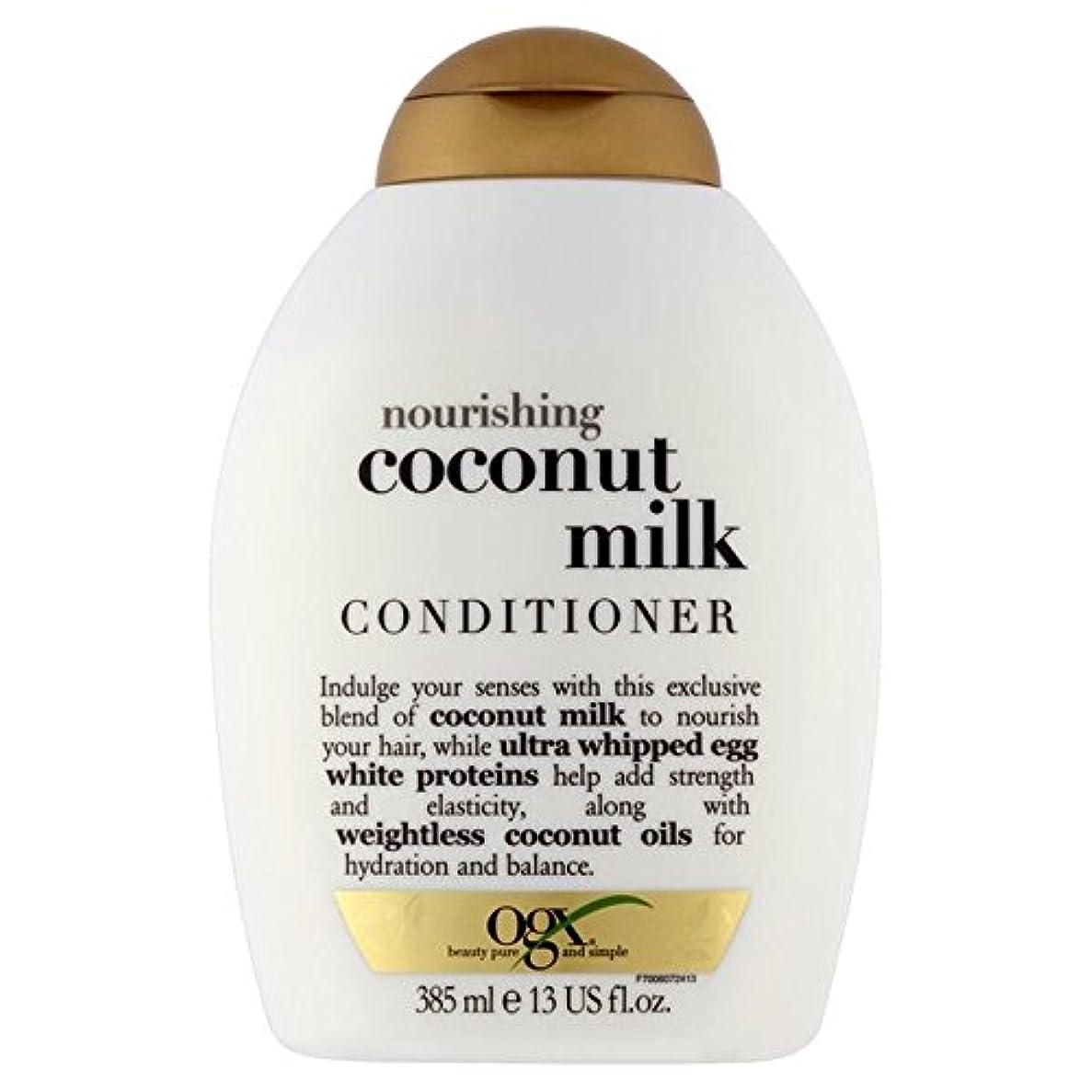 スロー牛肉文庫本ココナッツミルクコンディショナー385ミリリットル x2 - Ogx Coconut Milk Conditioner 385ml (Pack of 2) [並行輸入品]