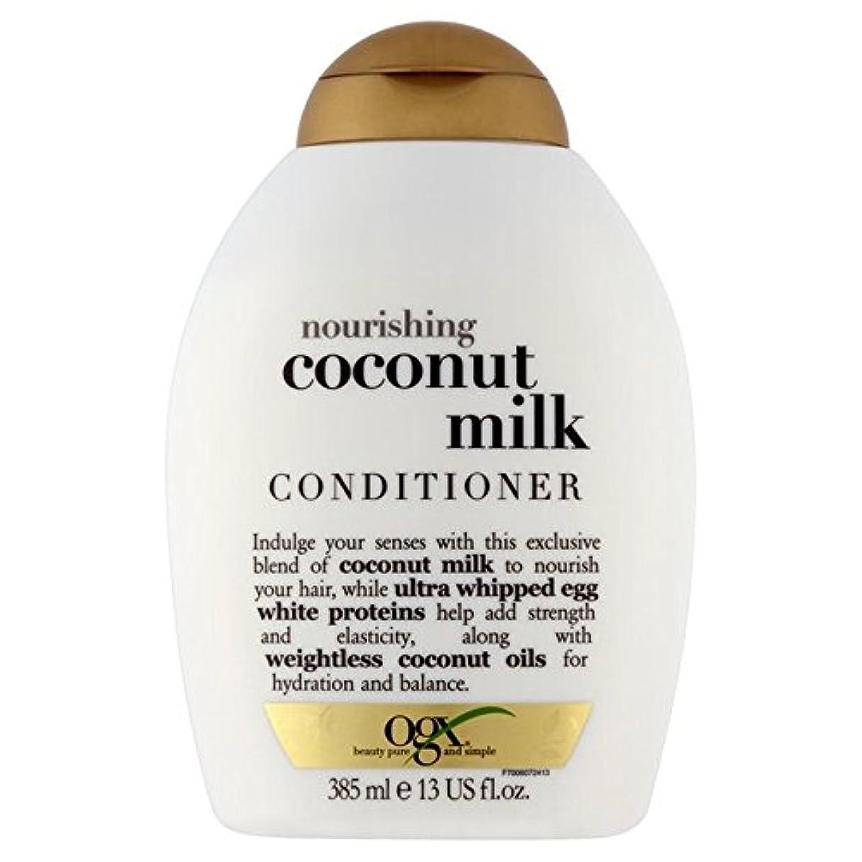 造船薄いですパトロンココナッツミルクコンディショナー385ミリリットル x2 - Ogx Coconut Milk Conditioner 385ml (Pack of 2) [並行輸入品]