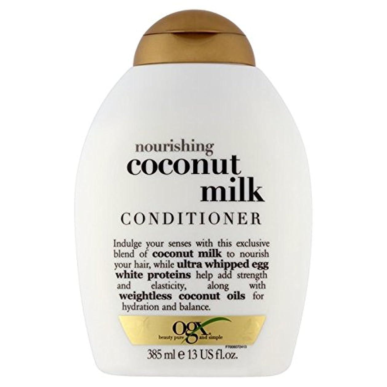 季節戦術怠惰ココナッツミルクコンディショナー385ミリリットル x4 - Ogx Coconut Milk Conditioner 385ml (Pack of 4) [並行輸入品]