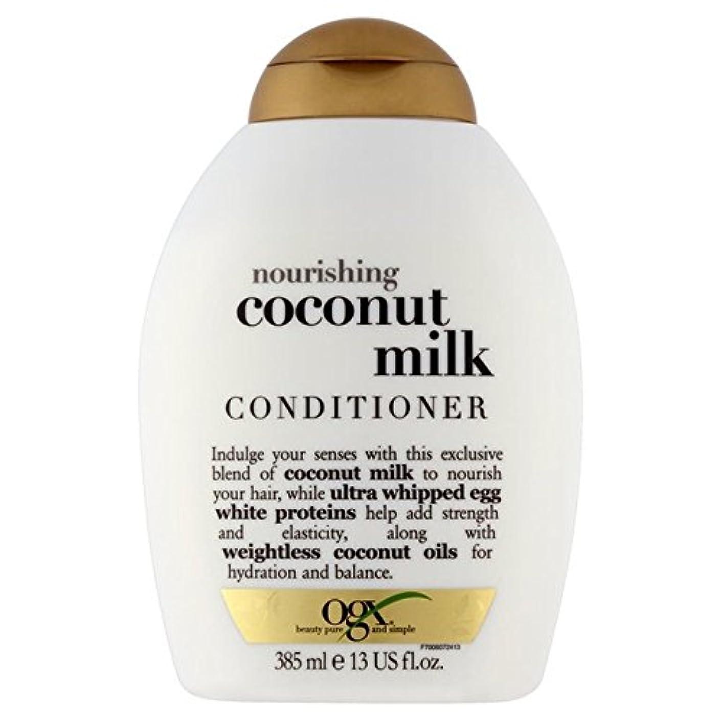 合理化チェリー経過ココナッツミルクコンディショナー385ミリリットル x2 - Ogx Coconut Milk Conditioner 385ml (Pack of 2) [並行輸入品]