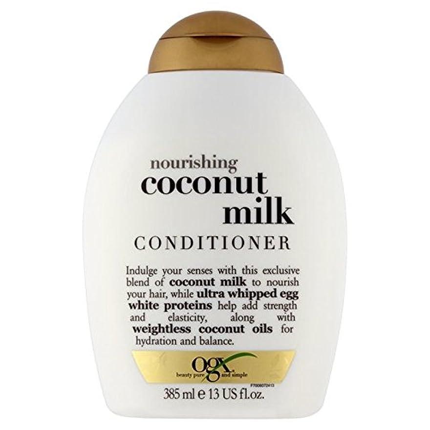 対応文化粉砕するココナッツミルクコンディショナー385ミリリットル x2 - Ogx Coconut Milk Conditioner 385ml (Pack of 2) [並行輸入品]