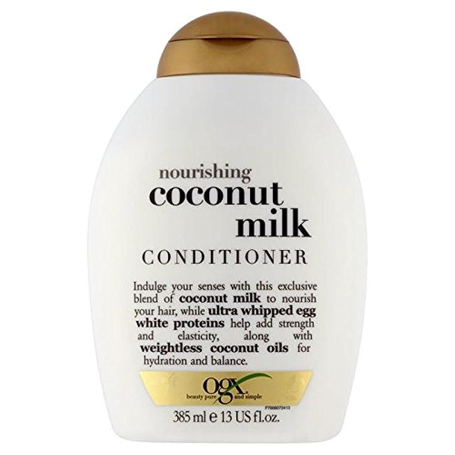 アセンブリ不従順道徳ココナッツミルクコンディショナー385ミリリットル x2 - Ogx Coconut Milk Conditioner 385ml (Pack of 2) [並行輸入品]