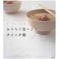 ウー・ウェンさんのおうちで食べようクイック麺 (講談社のお料理BOOK)