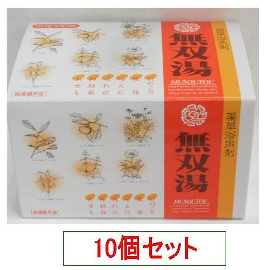 特に口実焼く中嶋生薬 無双湯 50gX10包X10個セット