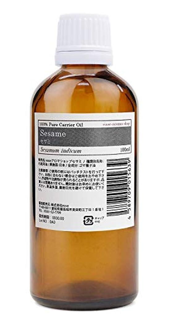 鎮静剤香り予感ease キャリアオイル セサミ 100ml