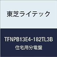 東芝ライテック 小形住宅用分電盤 Nシリーズ エコキュート (電気温水器) 30A + IH オール電化 40A 18-2 扉なし 機能付 TFNPB13E4-182TL3B