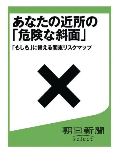 あなたの近所の「危険な斜面」 「もしも」に備える関東リスクマップ (朝日新聞デジタルSELECT)