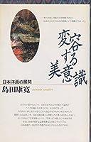 変容する美意識 日本洋画の展開 (日本図書館協会選定図書)