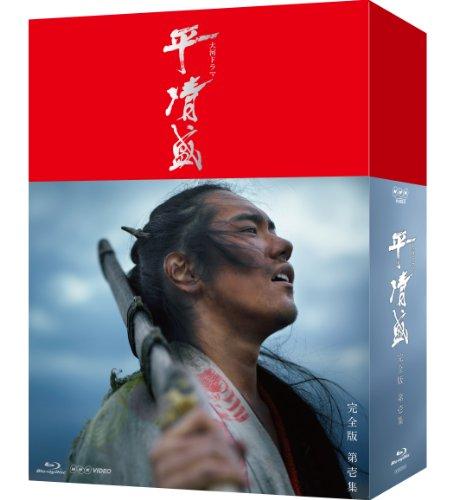 NHK大河ドラマ 平清盛 完全版 Blu-ray-BOX 第壱集