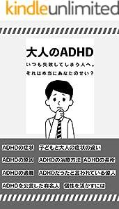 大人のADHD: いつも失敗してしまう人へ。それは本当にあなたのせい?
