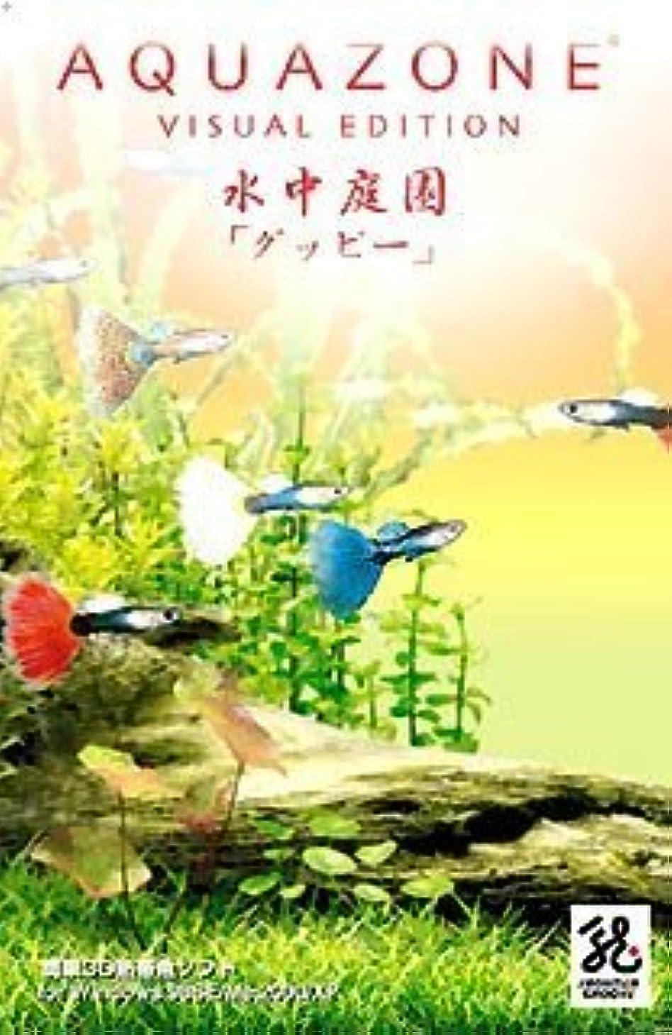 ダッシュカウントアップ資産Aquazone Visual Edition 水中庭園 2 「グッピー」新パッケージ版
