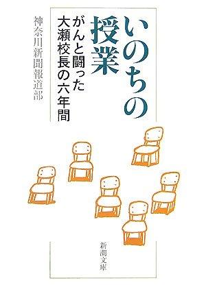いのちの授業―がんと闘った大瀬校長の六年間 / 神奈川新聞報道部