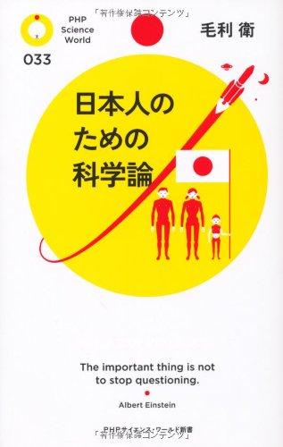 日本人のための科学論 (PHPサイエンス・ワールド新書)