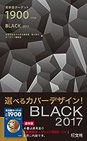 英単語ターゲット1900 BLACK 2017