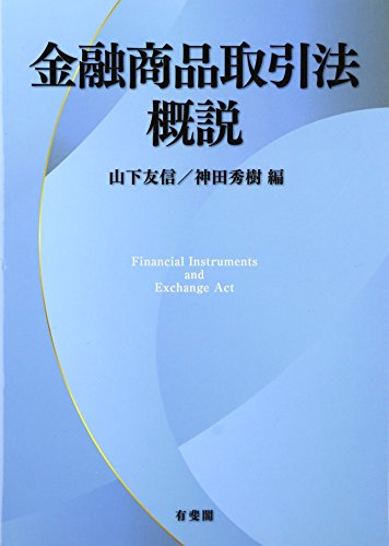金融商品取引法概説の詳細を見る