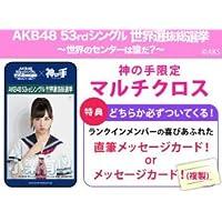 AKB48 神の手 世界選抜総選挙 NGT48 マルチクロス 1種  山口真帆 希少