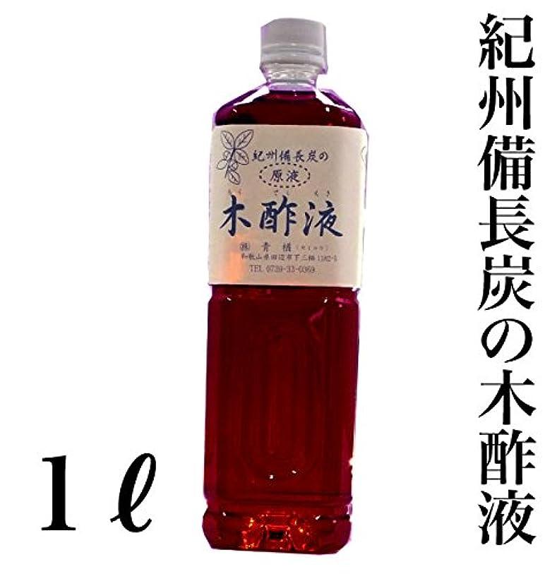 食欲国歌集中紀州備長炭 木酢液 入浴 お風呂用 原液 本場 (1L)