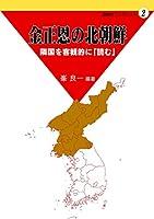 金正恩の北朝鮮: 隣国を客観的に「読む」 (遊絲社ブックレット)