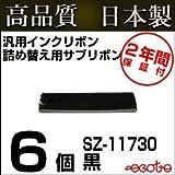2年保証付き 日本製高品質 ET-8550 SZ-11737 ET8550 SZ11737 リコー プリンター 対応 汎用 サブリボン 黒6個セット