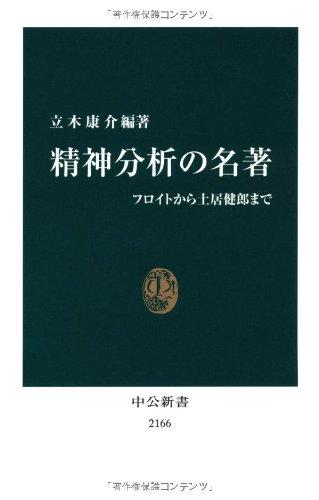 精神分析の名著 - フロイトから土居健郎まで (中公新書)