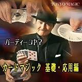 ★マジック?手品★カードマジック 基礎?応用編 ●ACS-2115