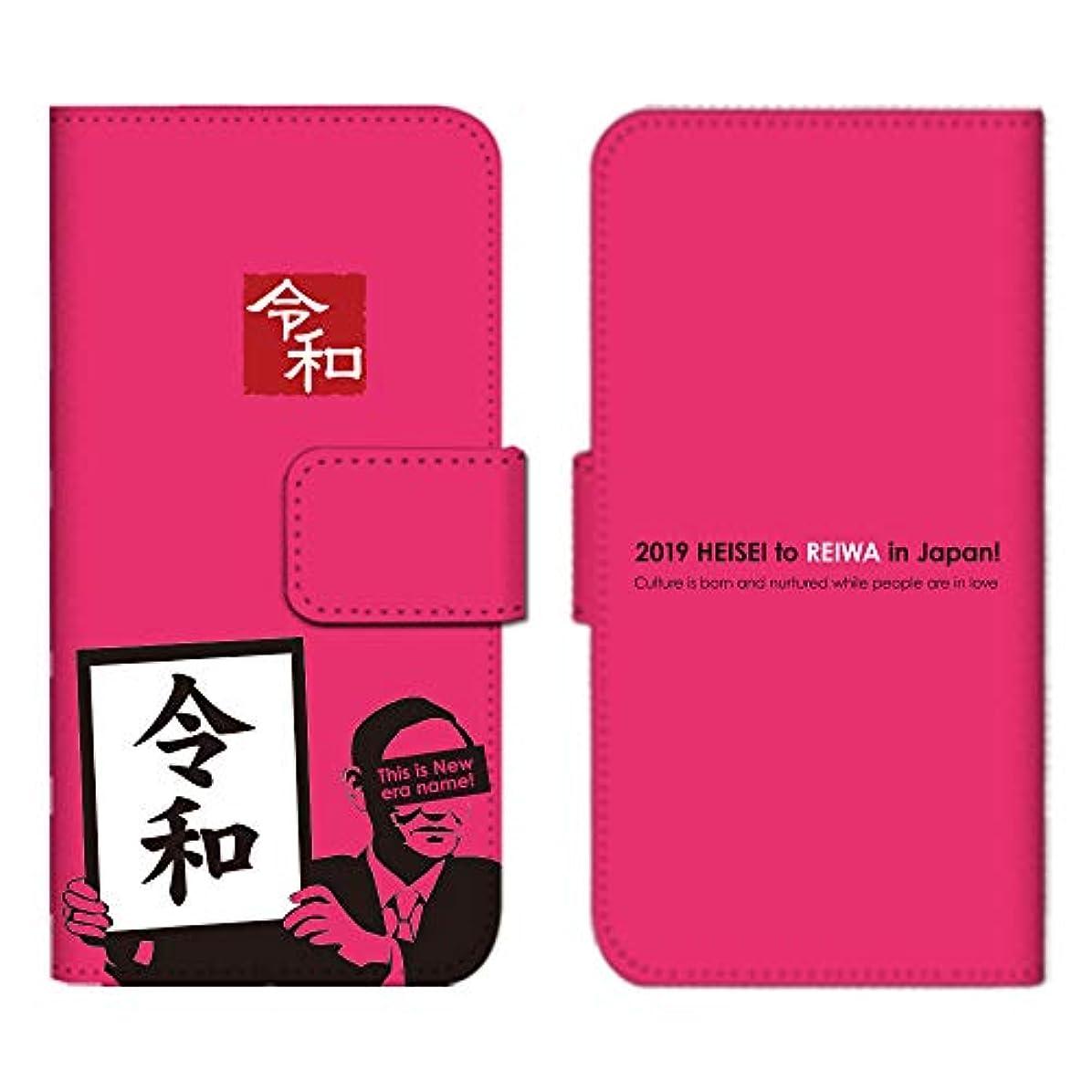 難しい有能なシャベルXperia XZ2 702SO ケース 手帳型 スマホケース カードケース 収納ポケット カードポケット エクスペリア カバー/令和 新元号 おもしろ 名入れ 記念品