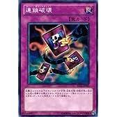 【シングルカード】遊戯王 連鎖破壊(チェーンデストラクション) BE01-JP065 ノーマル