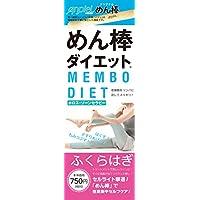めん棒ダイエット ホロス・ソーンセラピー