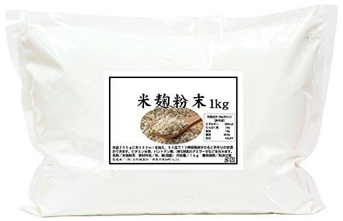 国産・米麹粉末 1kg×2個 密封袋入り