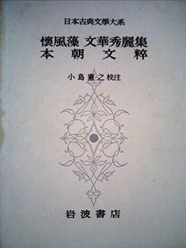 日本古典文学大系〈第69〉懐風藻,文華秀麗集,本朝文粋 (1964年)