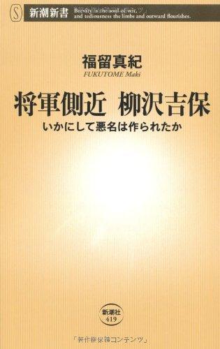 将軍側近 柳沢吉保―いかにして悪名は作られたか (新潮新書)の詳細を見る