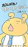 がんばれ!ワンワンちゃん 1 (MOEコミックス)