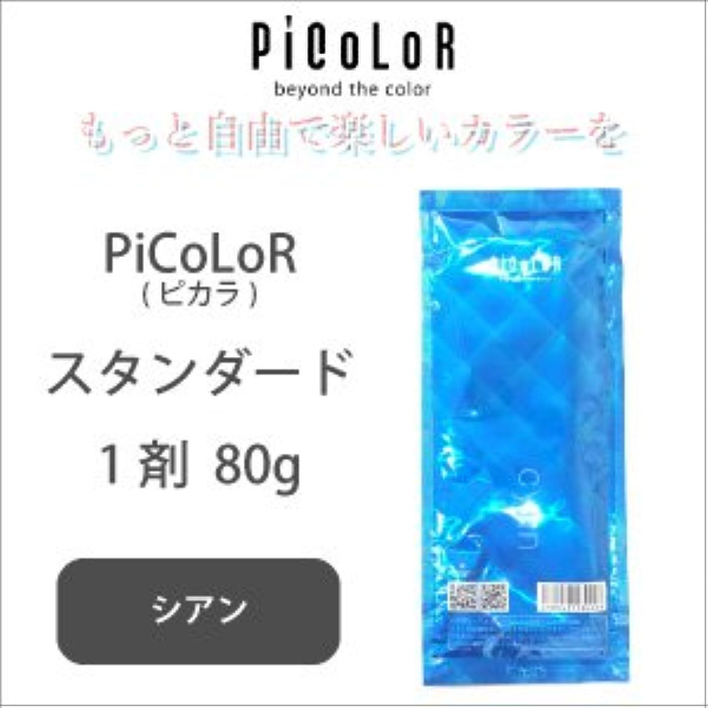 乳製品トレースそうでなければムコタ ピカラ ヘアカラー スタンダード cyan シアン 1剤 80g