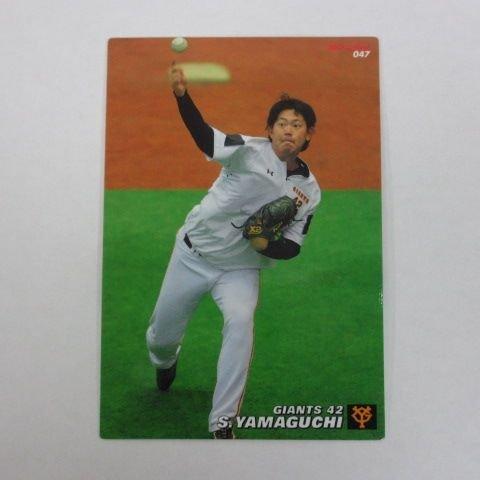 2017カルビープロ野球カード第1弾■レギュラーカード■047/山口俊/巨人