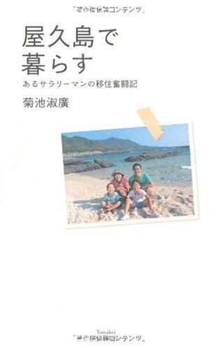 屋久島で暮らす あるサラリーマンの移住奮闘記 (山溪叢書)の詳細を見る
