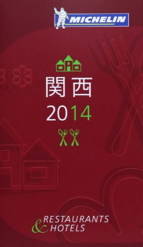 ミシュランガイド関西 2014―RESTAURANTS & HOTELSの詳細を見る
