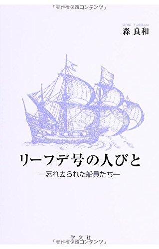 リーフデ号の人びと:忘れ去られた船員たち