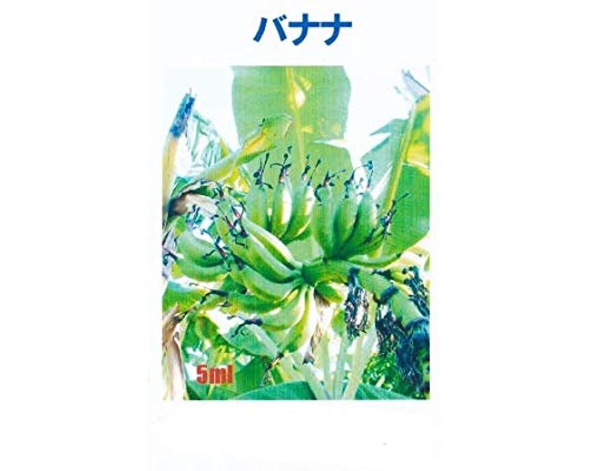 開発するごちそう有料アロマオイル バナナ 5ml エッセンシャルオイル 100%天然成分