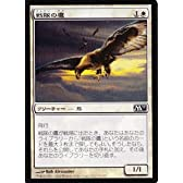 【MTG マジック:ザ・ギャザリング】戦隊の鷹/SquadronHawk【コモン】 M11-033-C 《基本セット2011》