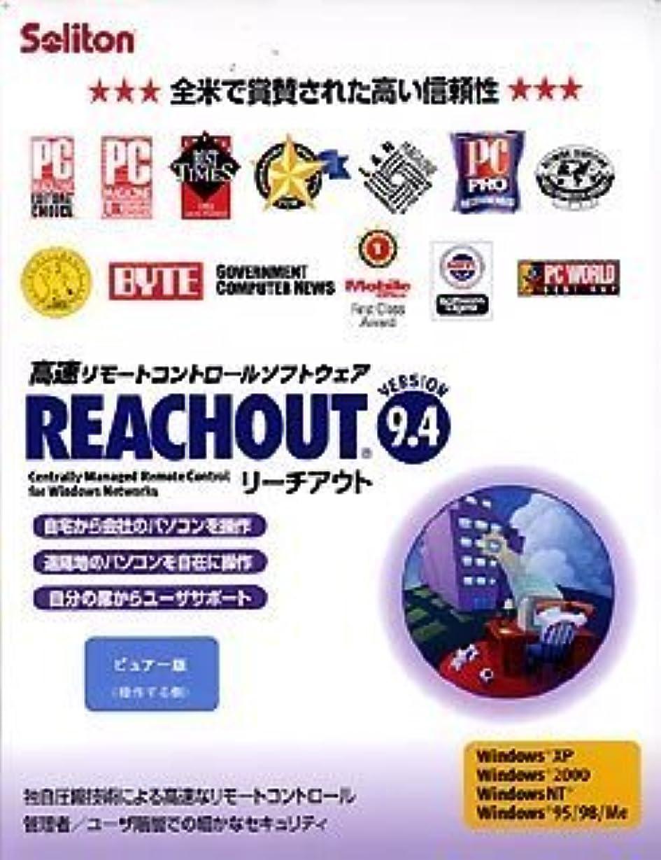 ナイトスポットベスト植生REACHOUT Version 9.4 ビュアー版