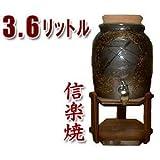 信楽焼 3.6L 焼酎サーバー黒舞 (木台付き)