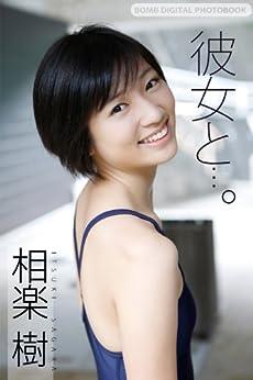 [西田幸樹]の彼女と…。相楽樹 BOMB DIGITAL PHOTOBOOK
