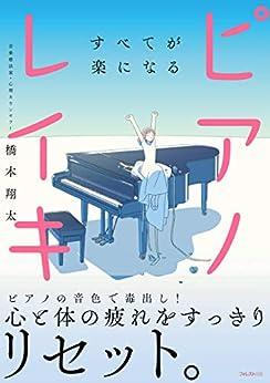 [橋本翔太]のすべてが楽になるピアノレイキ
