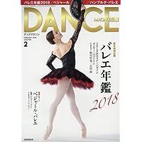 DANCE MAGAZINE (ダンスマガジン) 2018年 02月号 バレエ年鑑2018