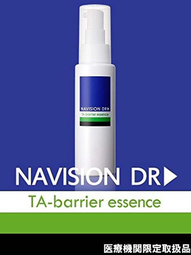 検出にはまって悪のNAVISION DR? ナビジョンDR TAバリアエッセンス(医薬部外品) 80mL 【医療機関限定取扱品】