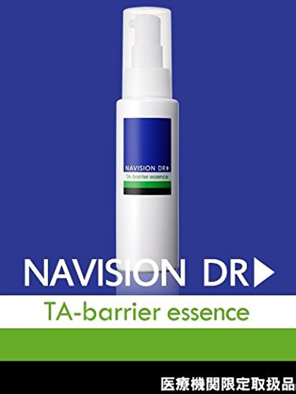 是正する消費するダイバーNAVISION DR? ナビジョンDR TAバリアエッセンス(医薬部外品) 80mL 【医療機関限定取扱品】