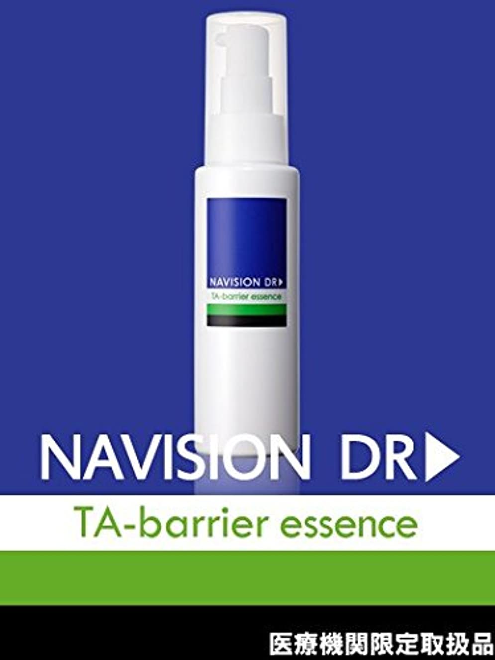盆地正当な告発者NAVISION DR? ナビジョンDR TAバリアエッセンス(医薬部外品) 80mL 【医療機関限定取扱品】
