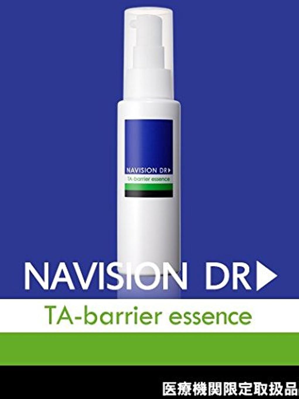 同行する先にビートNAVISION DR? ナビジョンDR TAバリアエッセンス(医薬部外品) 80mL 【医療機関限定取扱品】