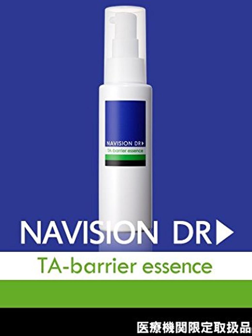 リード文明こんにちはNAVISION DR? ナビジョンDR TAバリアエッセンス(医薬部外品) 80mL 【医療機関限定取扱品】